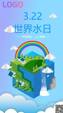 简约手绘风322世界水日公益环保宣传海报