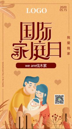 515国际家庭日手绘卡通风海报
