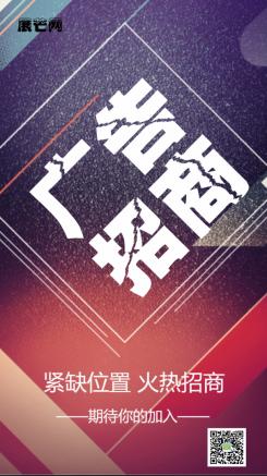 时尚炫彩广告位招商活动宣传海报