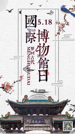中国风唯美5.18国际博物馆日海报
