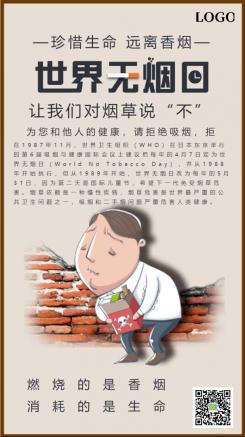 卡通风世界无烟日文化知识宣传海报