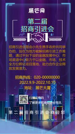 蓝紫色城市背景招商加盟宣传海报