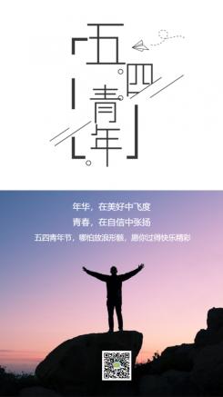 文艺扁平简约五四青年节励志海报