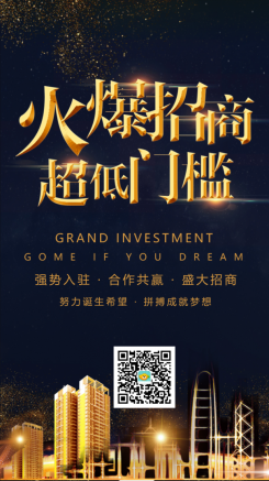 蓝金色企业金融招商合作宣传海报