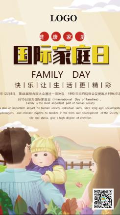 卡通手绘国际家庭日宣传海报