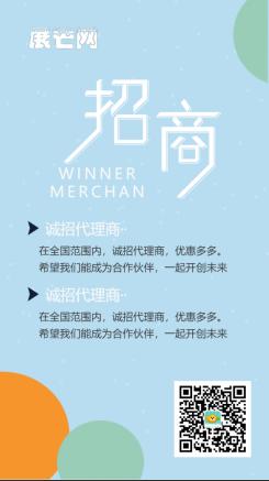 蓝色清新企业招商加盟宣传海报
