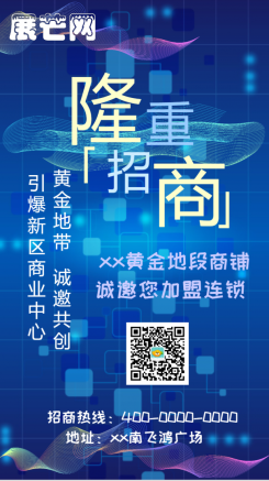 蓝色商务科技风企业招商海报