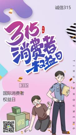 卡通动画315国际消费者权益日海报
