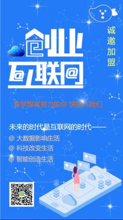 蓝色科技感互联网加盟招商海报