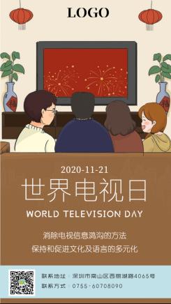 棕色扁平简约风格世界电视日节日宣传手机海报