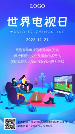 蓝色扁平简约世界电视日宣传海报