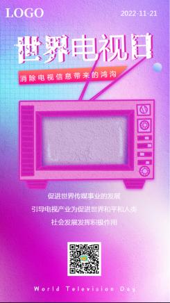 紫色扁平简约风格世界电视日宣传海报