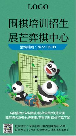 绿色卡通少儿围棋培训招生宣传海报
