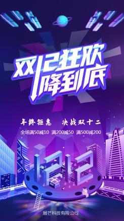 紫色酷炫时尚双十二钜惠狂欢手机海报