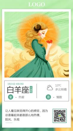 绿色手绘简约插画风格白羊座星座日签手机海报