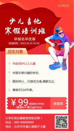 红色扁平卡通少儿音乐吉他班招生手机海报