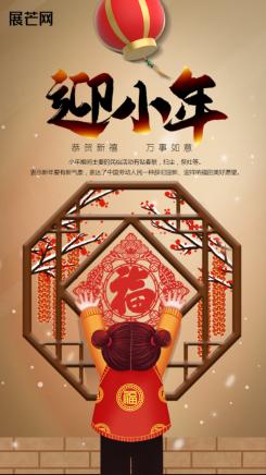 简约中国风小年节日祝福企业宣传手机海报
