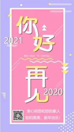 你好2021再见2020新年贺卡海报