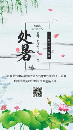 处暑二十四节气海报节日贺卡祝福