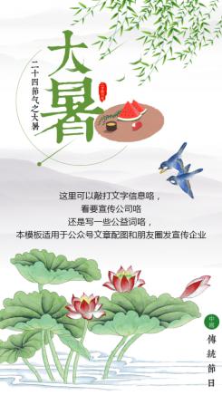 大暑处暑中国传统二十四节气宣传海报