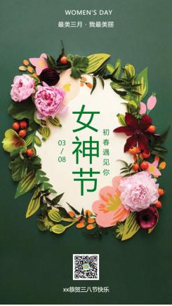 三八妇女节活动墨绿色海报
