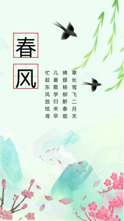 文艺清新24节气春风手机海报
