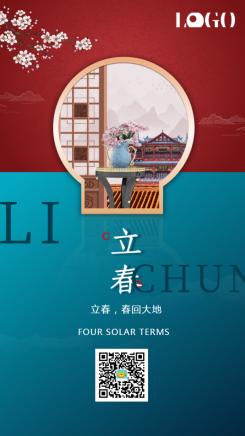 创意撞色中国风立春节气海报