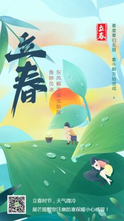绿色卡通插画风24节气立春节气手机海报