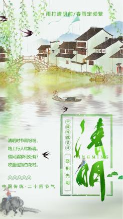 24节清明节习俗普及海报