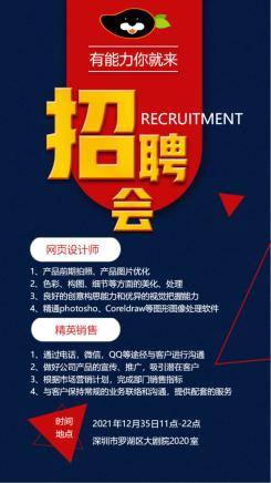红色商务风格通用企业招聘海报模板