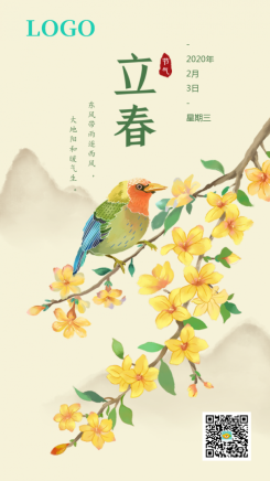 小清新插画风立春二十四节气日签宣传海报