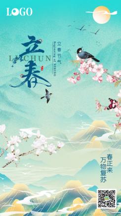 绿色文艺国潮插画风格24节气立春宣传海报