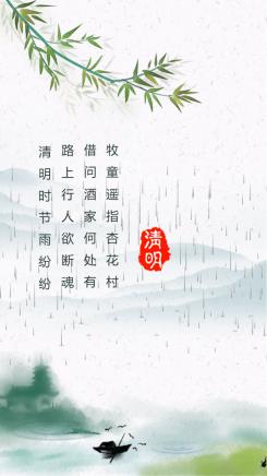 中国传统文化之清明海报