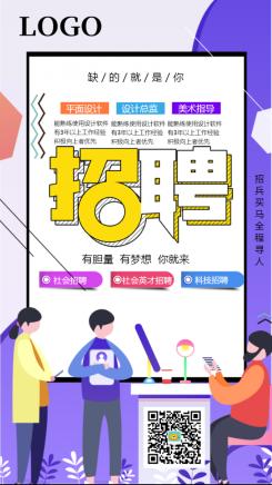 2020简约社会招聘校园招聘推广宣传手机海报
