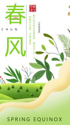 文艺清新传统节气春风日手机海报