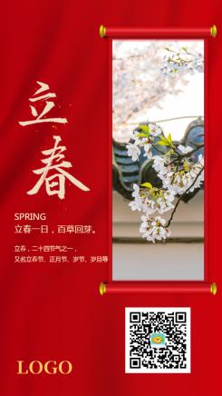 红色大气24节气之立春海报