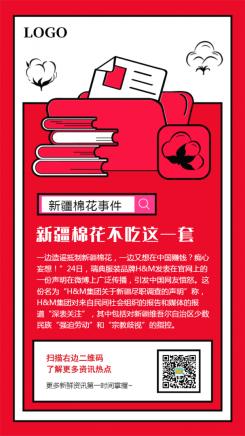 红色简约风格新疆棉花热点普及宣传海报