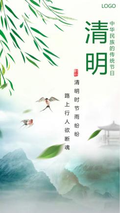 绿色清明节宣传海报