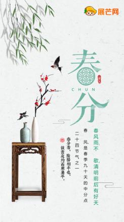 文艺清新传统节气春风宣传日签手机海报