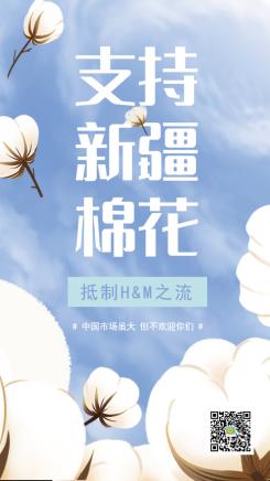 蓝色小清新风格新疆棉花热点资讯宣传海报