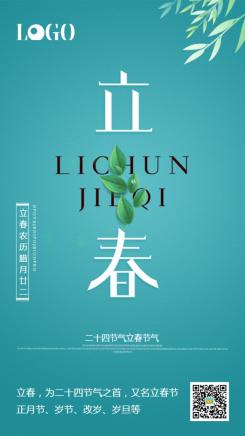 绿色清新文艺风24节气立春宣传手机海报
