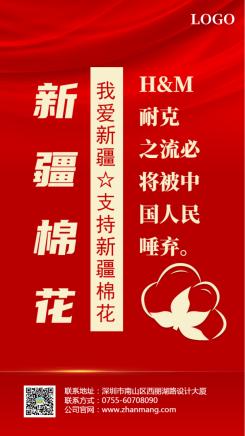 红色简约大气风格新疆棉花热点宣传海报