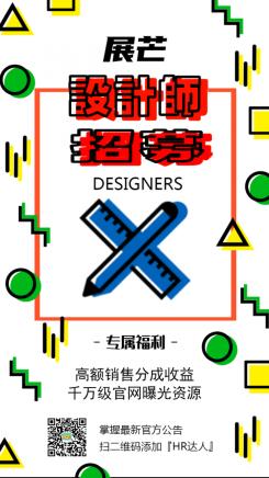 设计师美工招募招聘海报