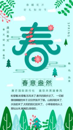 绿色盎然清新旅行社宣传手机海报