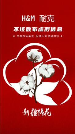 红色简约大气风格新疆棉花热点资讯宣传海报
