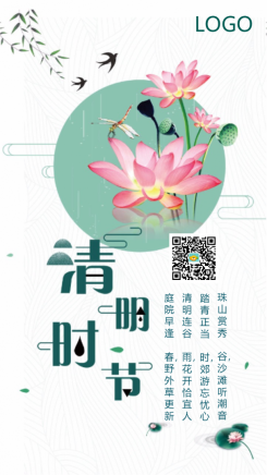 清明节宣传中国传统习俗节日海报