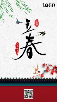 简约中国风立春二十四节气日签宣传海报