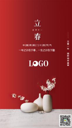 红色扁平中国风立春节气宣传海报