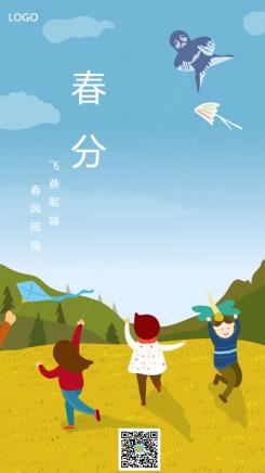 简约中国传统二十四节气春分手机海报