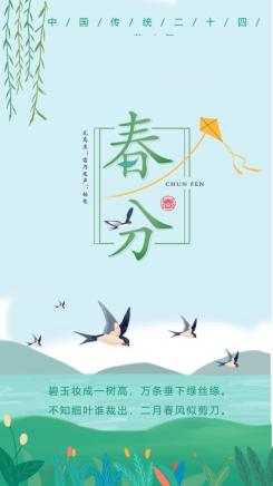 文艺清新传统二十四节气春风日手机海报